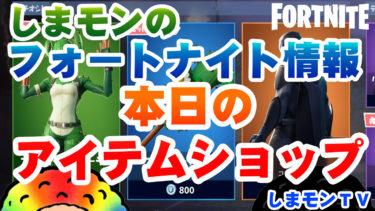 【Fortnite】フォートナイトアイテムショップ2019年4月4日