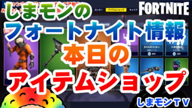 【Fortnite】2019年4月24日フォートナイトアイテムショップ情報★しまモンTV