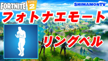 【Fortnite】フォートナイトエモート初登場「リングベル」