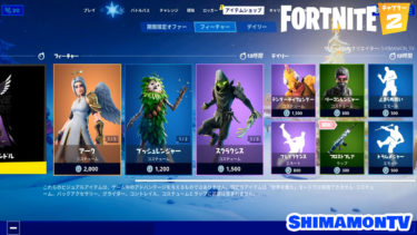 【Fortnite】2020年1月7日 今日のアイテムショップ【フォートナイト】しまモンTV
